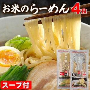 米粉 ラーメン お米のラーメン こまち麺 拉麺 スープ付 300g×2袋 (4食入) 送料無料 塩 醤油 1000円ポッキリ