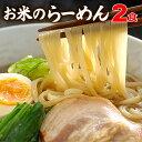 訳あり 半額 ラーメン お米のラーメン こまち麺 拉麺 2食(286g) 醤油 塩 米粉麺