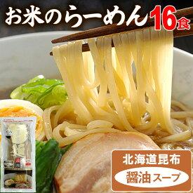 半額 ラーメン グルテンフリー お米のラーメン こまち麺 拉麺 醤油スープ付 272g×8袋 (16食入) 送料無料