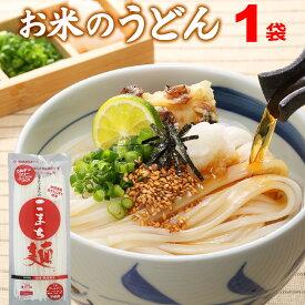 米粉 うどん 乾麺 グルテンフリー お米のうどん こまち麺 200g (2食入) 無塩 半生麺