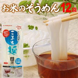 米粉 そうめん グルテンフリー お米のそうめん こまち麺 素麺 200g×12袋 (24食入) 送料無料 無塩 半生麺