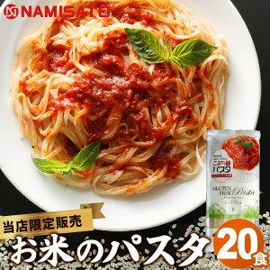 米粉 パスタ グルテンフリー お米のパスタ こまち麺パスタ 250g×10袋 (20食入) 送料無料