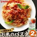 【訳あり 半額】 米粉 パスタ グルテンフリー お米のパスタ こまち麺パスタ 250g スーパーフード専門店