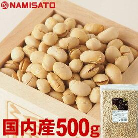 国産 煎り大豆 500g 送料無料 無添加 無塩 豆 業務用