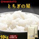 新米 令和元年産 栃木県産 とちぎの星 10kg(5kg×2袋) 送料無料 米 お米 白米 無地袋