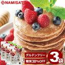 パンケーキミックス グルテンフリー 玄米パンケーキミックス 糖質30%OFF 200g×3袋 送料無料 アルミフリー 1000円ポッ…