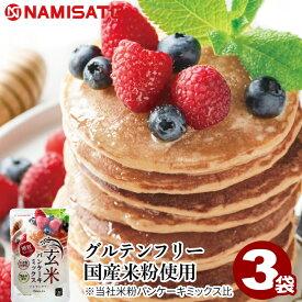 パンケーキミックス グルテンフリー 玄米パンケーキミックス 糖質30%OFF 200g×3袋 送料無料 アルミフリー 1000円ポッキリ
