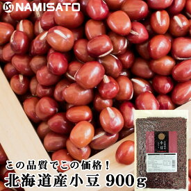 小豆 北海道産 900g 送料無料 令和2年産 2020年産 国産 新物 1000円ポッキリ