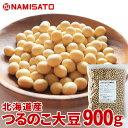 鶴の子大豆 北海道産 900g 送料無料 国産 大豆 大粒 2.8分上