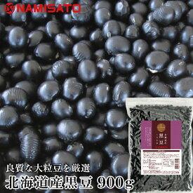 黒豆 北海道産 900g 送料無料 大粒 令和2年産 2020年産 国産 新物 豆 業務用