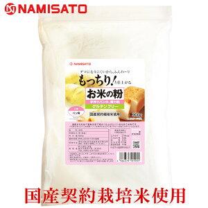 米粉 パン用 お米の粉 手作りパンの薄力粉 900g 送料無料 グルテンフリー 国産 無添加