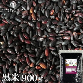 新米 令和元年産 秋田県産 黒米 900g 送料無料