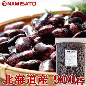 訳あり 在庫処分 食品 紫花豆 北海道産 900g 送料無料 国産 インゲン豆 高級菜豆