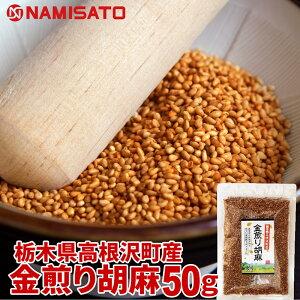 国産 金ごま 50g 栃木県産 高根沢産 金煎り胡麻