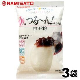 波里 白玉粉 600g(200g×3袋) 送料無料 国産米 1000円ポッキリ