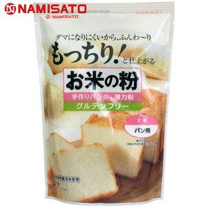 米粉 お米の粉 手作りパンの薄力粉 450g グルテンフリー 国産 無添加 パン用