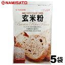 米粉 玄米粉 750g(150g×5袋) 送料無料 国産 無添加 焙煎 グルテンフリー 波里