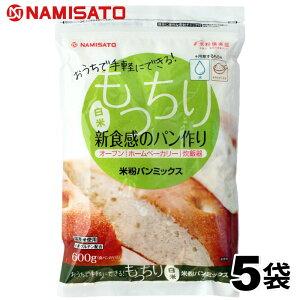 米粉 パンミックス 白米 3kg (600g×5袋) 送料無料 国産 小麦グルテン配合