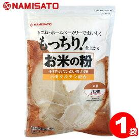 米粉 国産 強力粉 お米の粉 手作りパンの強力粉 1kg 小麦グルテン配合 波里