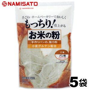 米粉 強力粉 お米の粉 手作りパンの強力粉 2,5kg (500g×5袋) 送料無料 国産