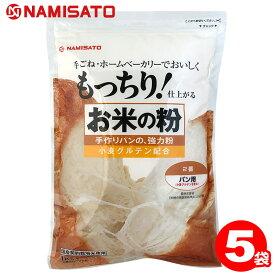 米粉 国産 強力粉 お米の粉 手作りパンの強力粉 5kg (1kg×5袋) 送料無料 小麦グルテン配合