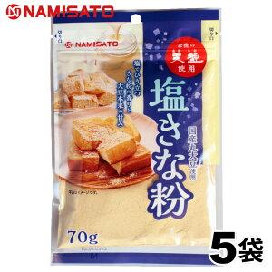 波里 塩きな粉 70g×5袋 送料無料 きなこ 熱中症対策 塩分補給 1000円ポッキリ