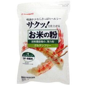 米粉 国産 お米の粉 お料理自慢の薄力粉 1kg グルテンフリー 無添加