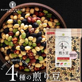 煎り大豆 4種の煎り豆ミックス 500g 送料無料 国産 無添加