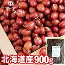 小豆 あずき 900g 送料無料 北海道産 国産