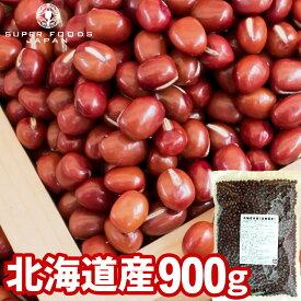 送料無料 小豆 あずき 900g 北海道産 国産