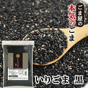 波里 いりごま 黒 900g 送料無料 胡麻(ごま) ゴマ いり胡麻 徳用 業務用