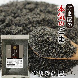 波里 香りよい すりごま 黒 900g 送料無料 胡麻(ごま) ゴマ すり胡麻 徳用 業務用