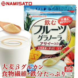 波里 飲む フルーツグラノーラ 300g×6袋 送料無料 フルグラ ケース販売 業務用 卸販売