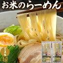 米麺 ラーメン こまち麺 拉麺 4食(286g×2セット) 送料無料 国産米 米粉麺 米粉めん 秋田県産あきたこまち使用 比内地…