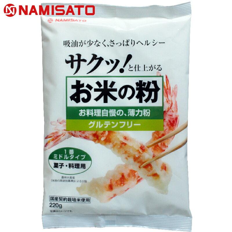 米粉 グルテンフリー お米の粉 お料理自慢の薄力粉 220g 国産米粉 小麦不使用 家庭用
