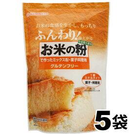 米粉 スイーツ グルテンフリー お米の粉で作ったミックス粉・菓子料理用 2,5kg(500g×5袋) 送料無料 国産米粉 小麦不使用 家庭用