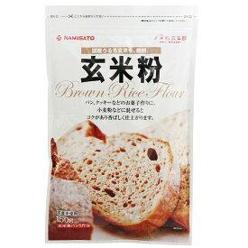 波里 玄米粉 750g(150g×5袋) 送料無料 焙煎 米粉 グルテンフリー