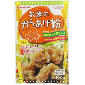 波里 お米のからあげ粉 400g(100g×4袋) 送料無料 国産 米粉 玄米粉