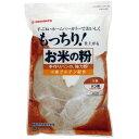 波里 お米の粉 手作りパンの強力粉 5kg(1kg×5袋) 送料無料 米粉 国産