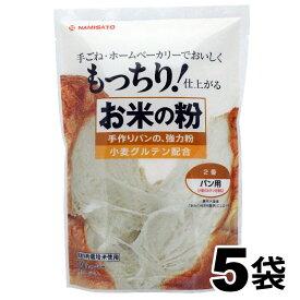 強力粉 米粉 お米の粉 手作りパンの強力粉 2,5kg(500g×5袋) 国産米粉 送料無料 パン用 ホームベーカリー 家庭用