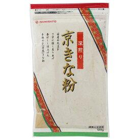 波里 京きな粉 600g(120g×5袋) 送料無料 きなこ 国産 1000円ポッキリ