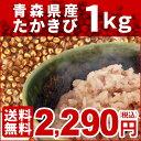 【送料無料】青森県産 たかきび 1kg【国産】【雑穀】【ダイエット】