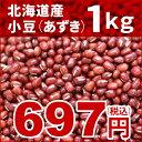 北海道産 小豆(あずき) 1kg【平成29年産】