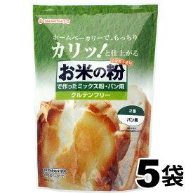 米粉 パン用 グルテンフリー お米の粉で作ったミックス粉・パン用 2.5kg (500g×5袋) 送料無料 ホームベーカリー 国産米粉 小麦不使用 家庭用