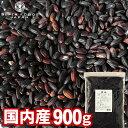 黒米 国産 900g 送料無料 30年産 朝紫 秋田県産