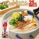 米粉 うどん 乾麺 グルテンフリー お米のうどん こまち麺 200g×25袋(50食入) 業務用 徳用