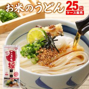 米粉 うどん 乾麺 グルテンフリー お米のうどん こまち麺 200g×25袋 (50食入) 送料無料 無塩 半生麺 業務用 徳用