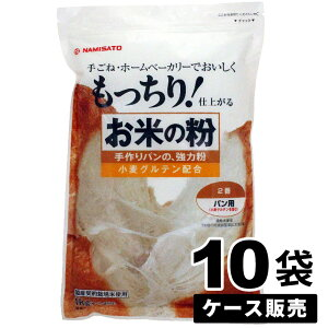 米粉 強力粉 お米の粉 手作りパンの強力粉 10kg (1kg×10袋) 送料無料 国産 ケース販売 業務用