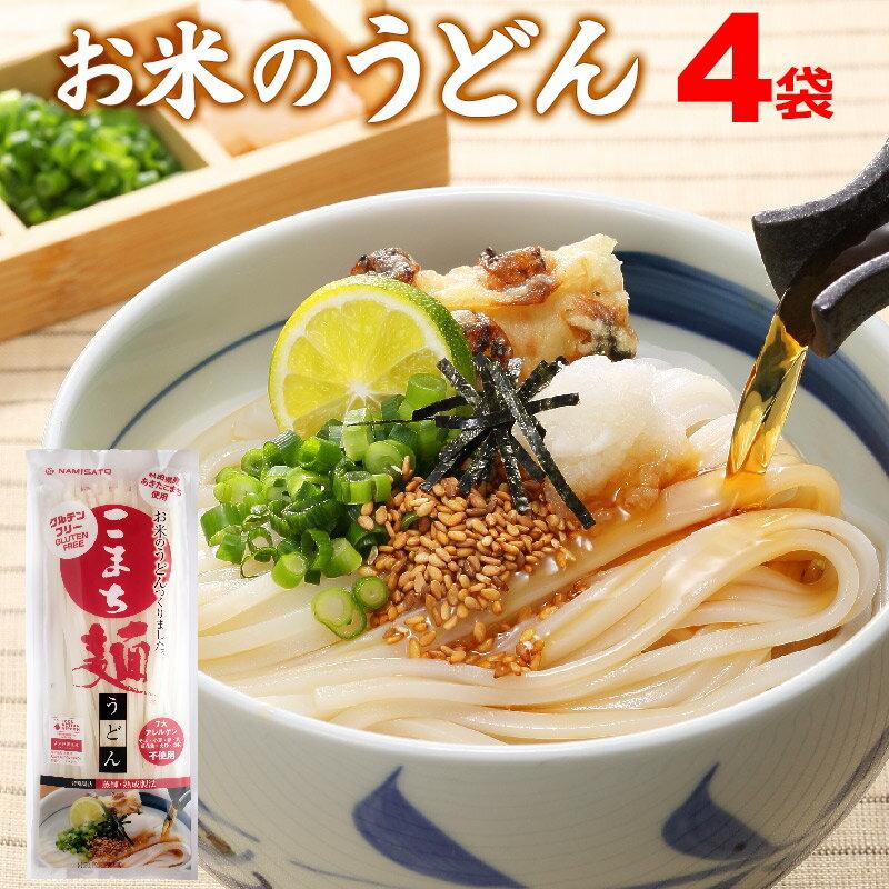 米粉 うどん 乾麺 グルテンフリー お米のうどん こまち麺 200g×4袋セット(8食入) 1000円ポッキリ
