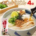 米粉 うどん 乾麺 グルテンフリー お米のうどん こまち麺 200g×4袋 (8食入) 送料無料 無塩 半生麺